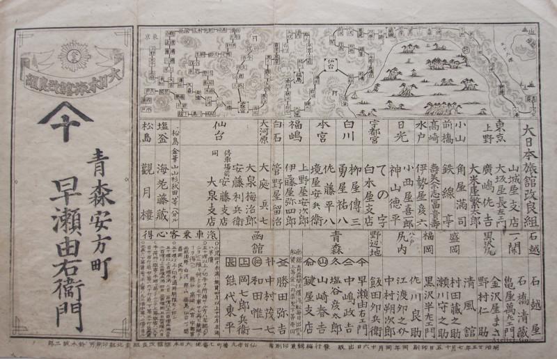 東北本線の時刻表及び料金表・裏(270×170)