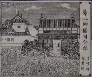 二.第二師団司令部 川内 旧青葉城・大手門
