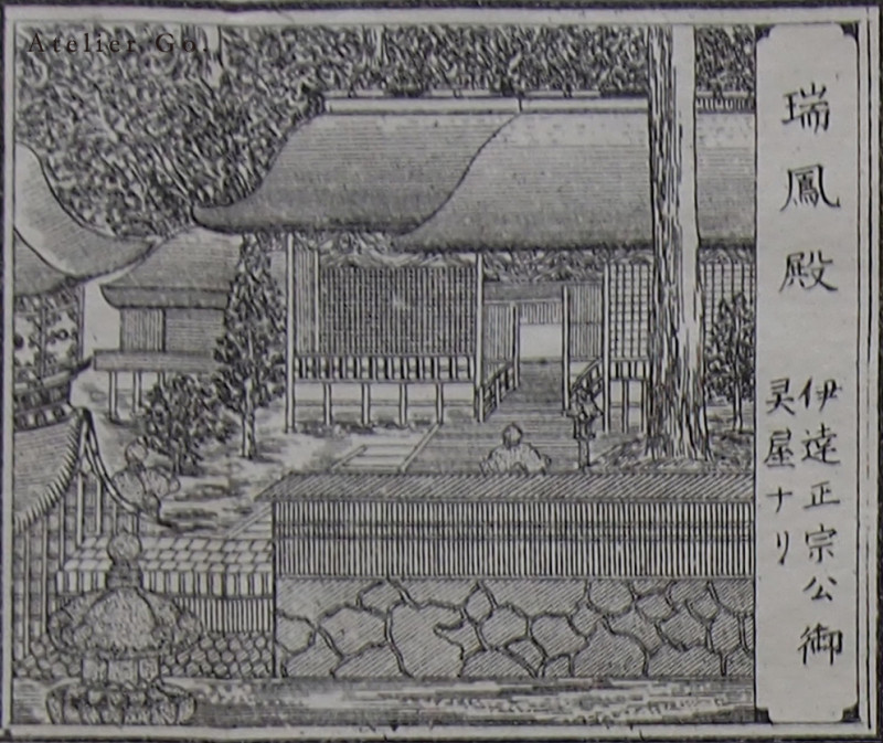 ホ.瑞鳳殿(ずいほうでん)・政宗公御霊屋(おたまや)