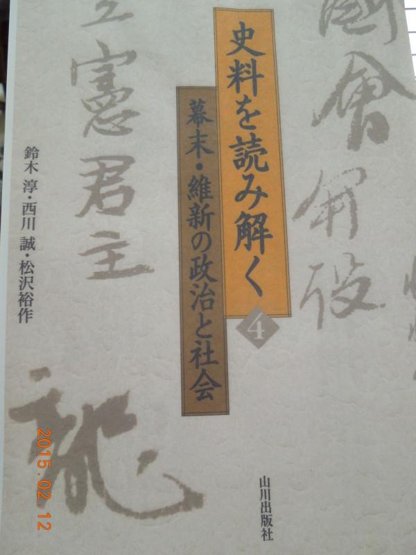 史料を読み解く《4》 幕末・維新の政治と社会 山川出版社
