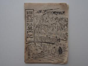日光諸社案内記・表紙(115×160)