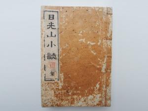 日光山小誌 全 明治20年9月発行(120×170)
