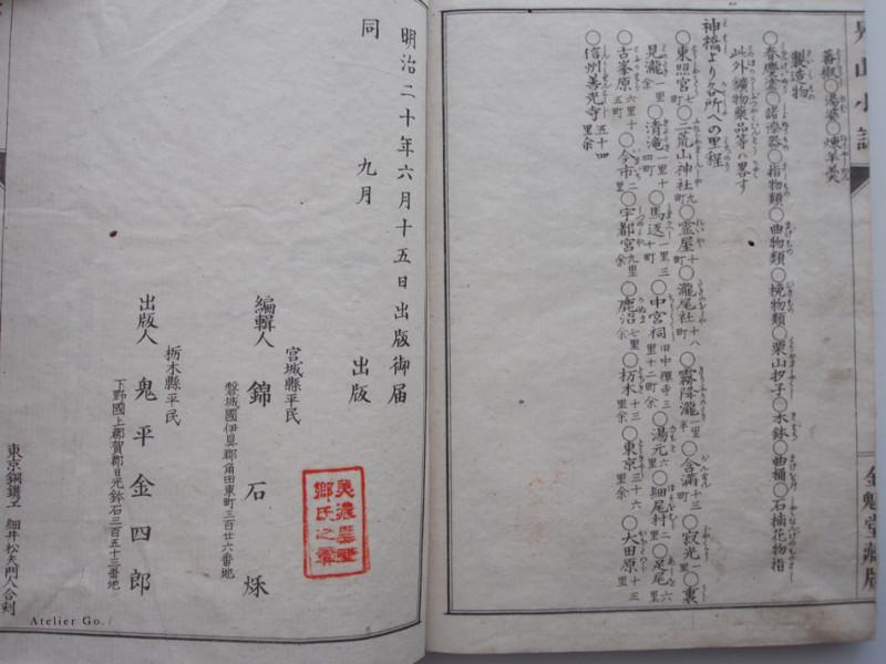 日光山小誌 全 巻末ページ