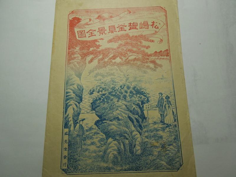 三交の松図(松嶋塩釜真景全図の包紙)150×200