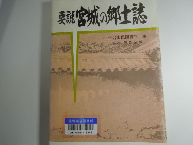 宮城の郷土誌 昭和5810月10日復刻発行 仙台市民図書館編集