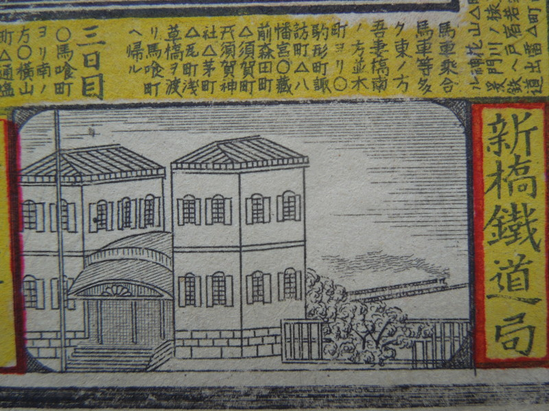 新橋鉄道局