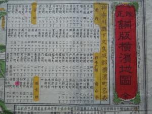 神奈川県下久良岐郡横浜町名表(部分)