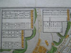 居留地町名表、諸港海上里程略表、諸港東回り海上里程
