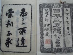 日本立志編 版権免許 前川・吉岡蔵