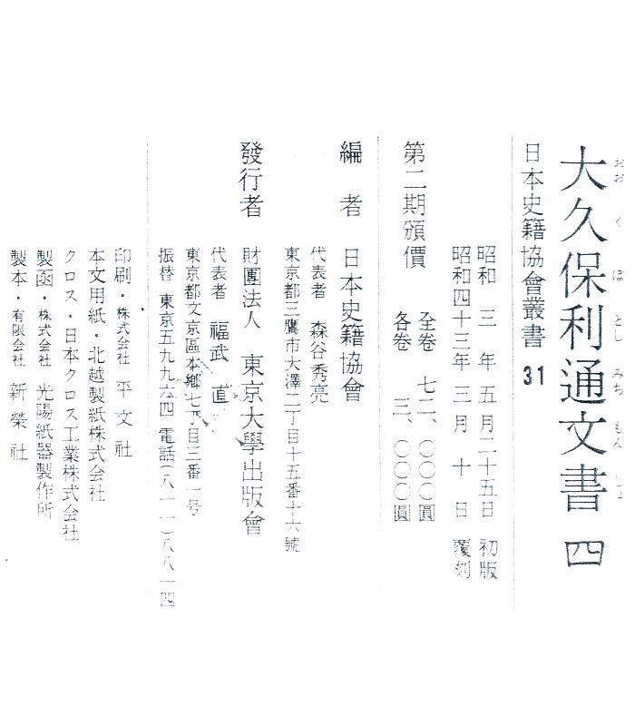 出版:東京大学出版社 代表者:福武直