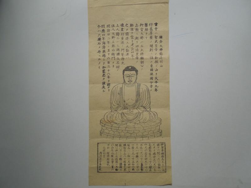 鎌倉大仏鋳造因由(153×370H)明治22年