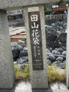 草津温泉の花袋の標識(2015.5.18)筆者写す
