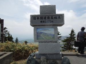 日本国道最高地t点碑 標高2.171m