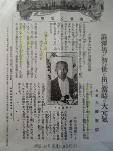 実業之日本社 大隈重信の写真と記事