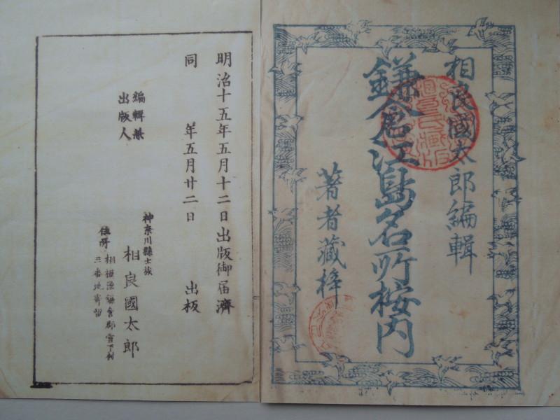 鎌倉江島名所案内(125×175H)明治15年5月22日発行