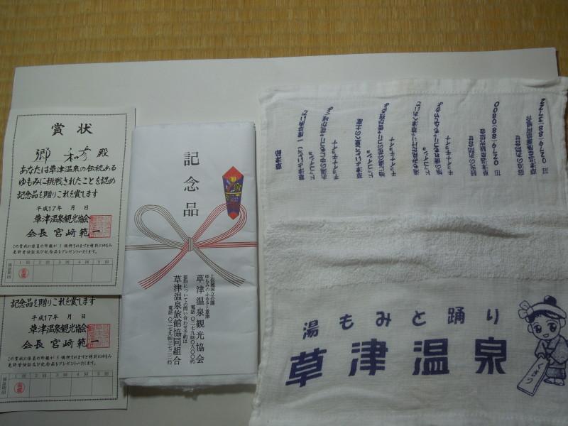 湯もみショー参加のタオルと賞状(平成17年)