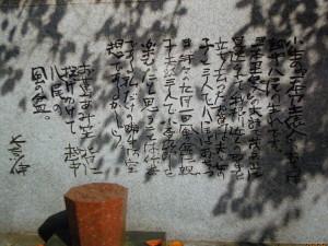 <b>長谷川伸の碑文(2009.11.6)筆者写す</b>
