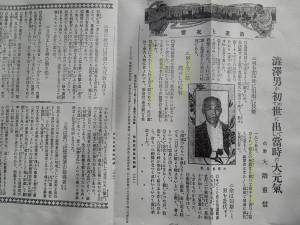 <b>実業之日本社大隈重信の記事(明治42年)</b>