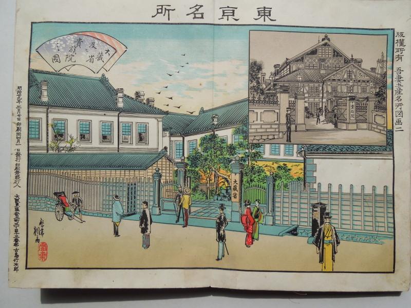 <b>大蔵省及び貴族院の図</b>の図(273×175H)明治29年発行(筆者蔵)<b>