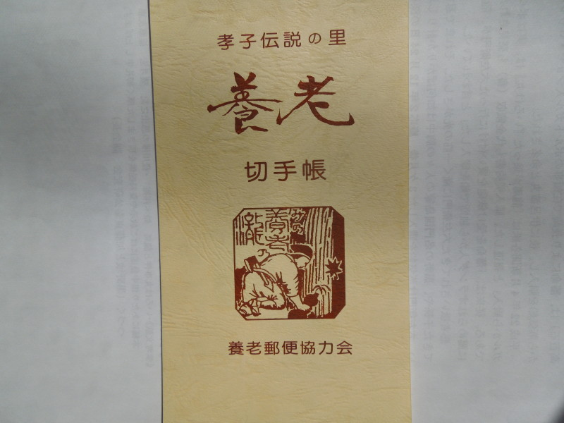 切手帳(110×205H)表紙(筆者蔵)