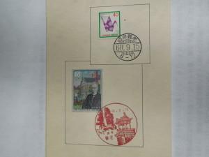 寿切手40円と前島密生誕150年記念切手60円