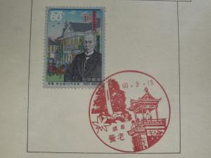 前島密生誕150年記念切手60円