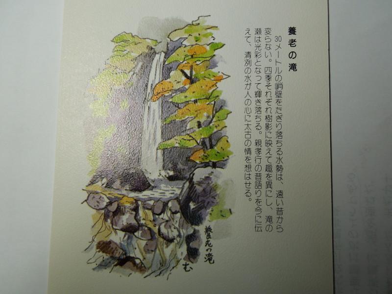 養老の滝(切手帳より)