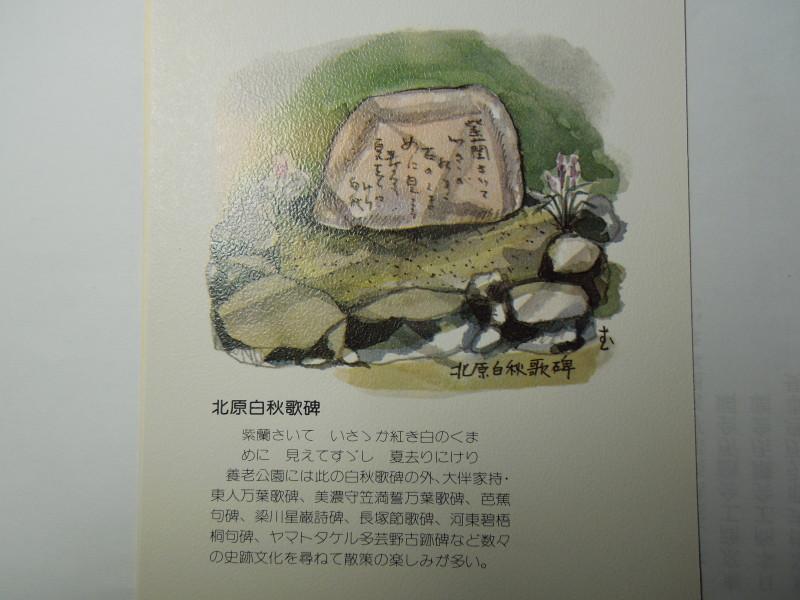 北原白秋の歌碑(切手帳より)