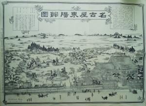 名古屋東陽館図(632×470H)