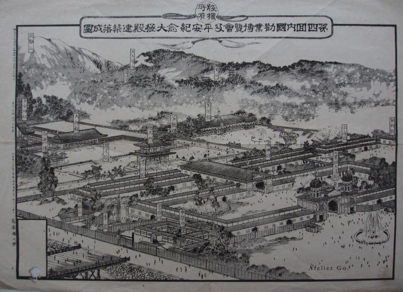 3.第四回内国勧業博覧会 及平安記念大極殿建築落成図(375×273H)