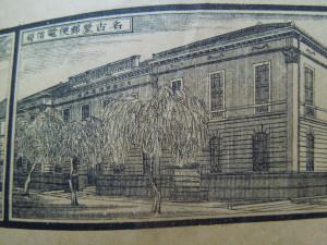 名古屋郵便電信局