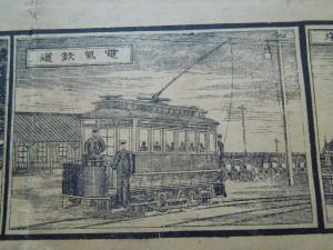 電気鉄道(市電)