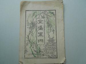 金城案内・冊子(130×190H)