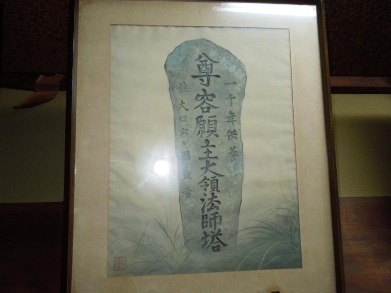5)尊容願主大領法師塔・一千年供養