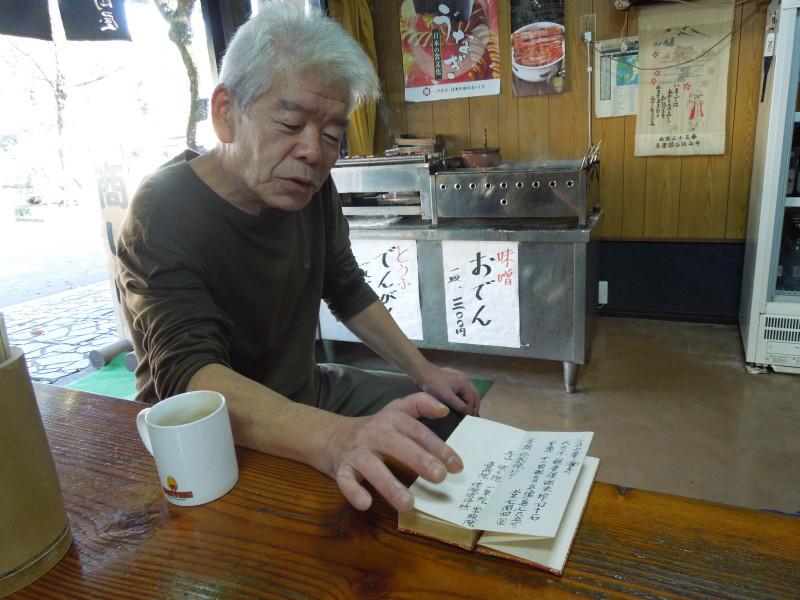1)富岡屋の当代・大口和彦氏