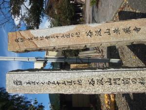 2.宝輪院前の延命地蔵菩薩像と念仏石、左端はご本尊ゆかりの藤棚