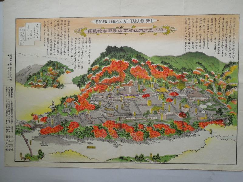 1.瑞石山永源寺境到図(507×355H)明治31年4月15日発行