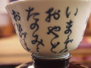 7)富岡屋の御詠歌入り湯呑み茶碗