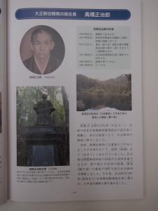 10)大正新田開発の組合長 高橋正治郎