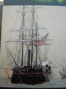 ペリー来航の黒船(日本の歴史・開国と攘夷表紙より)