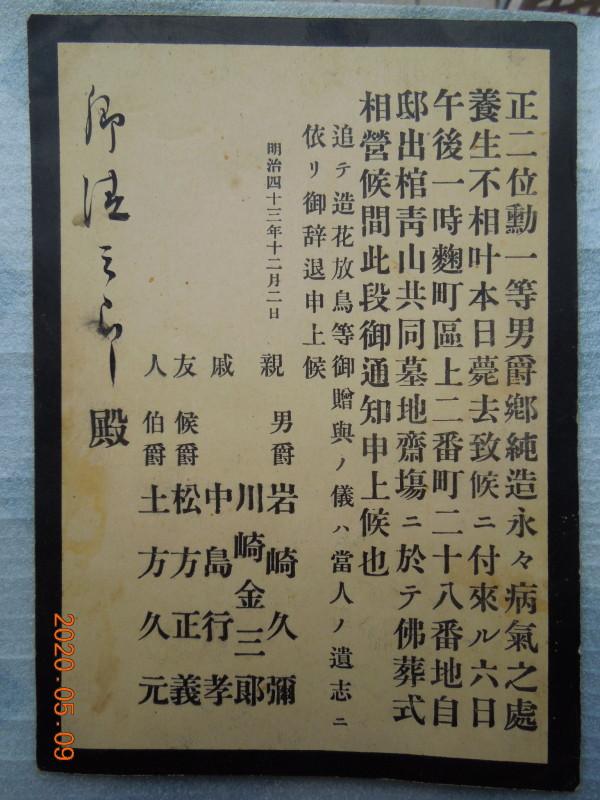 純造の葬儀案内状 郷清三郎宛(筆者蔵)