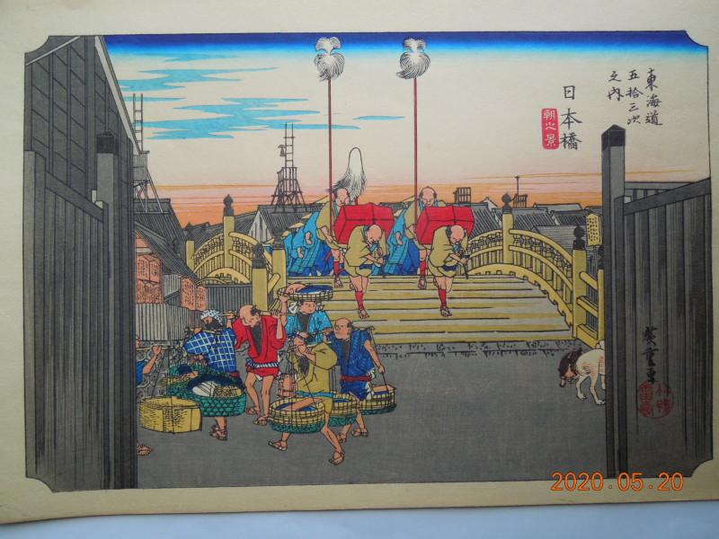 東海道五十三次 日本橋朝之景 初代広重(筆者蔵)