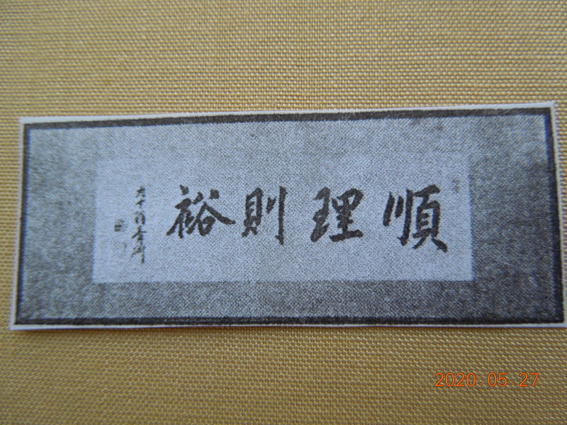 渋沢栄一の揮毫「順理則裕」十六銀行百年史より