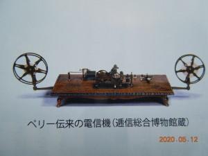 ペリー伝来の電信機(逓信総合博物館蔵)