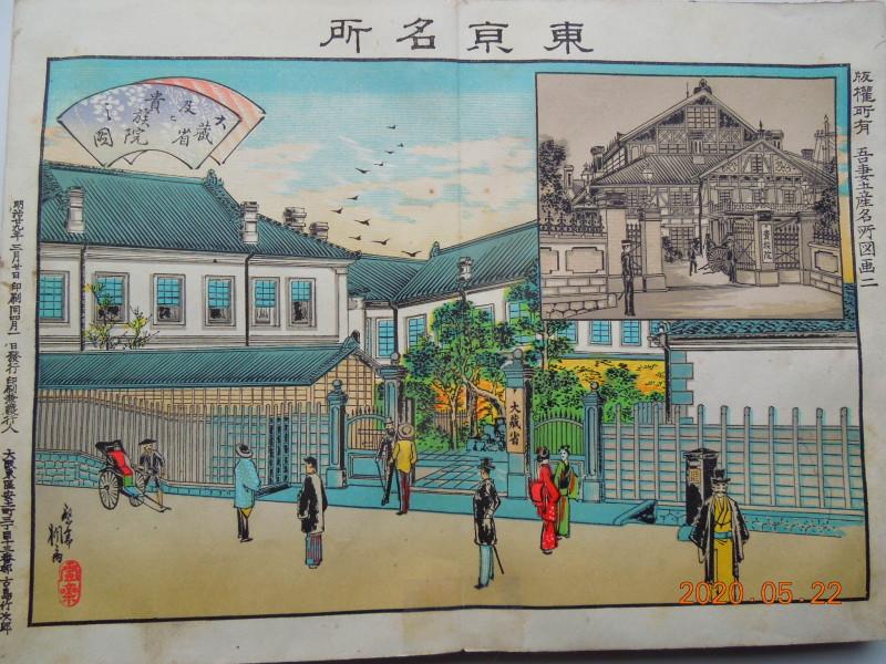 大蔵省と貴族院の図 明治29年(筆者蔵)