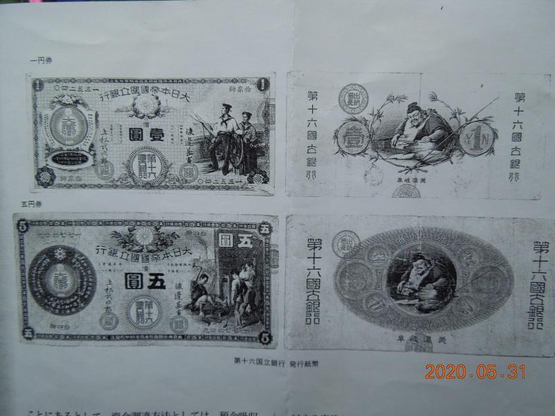 第十六国立銀行紙幣 壱円・五円(同行百年史より)
