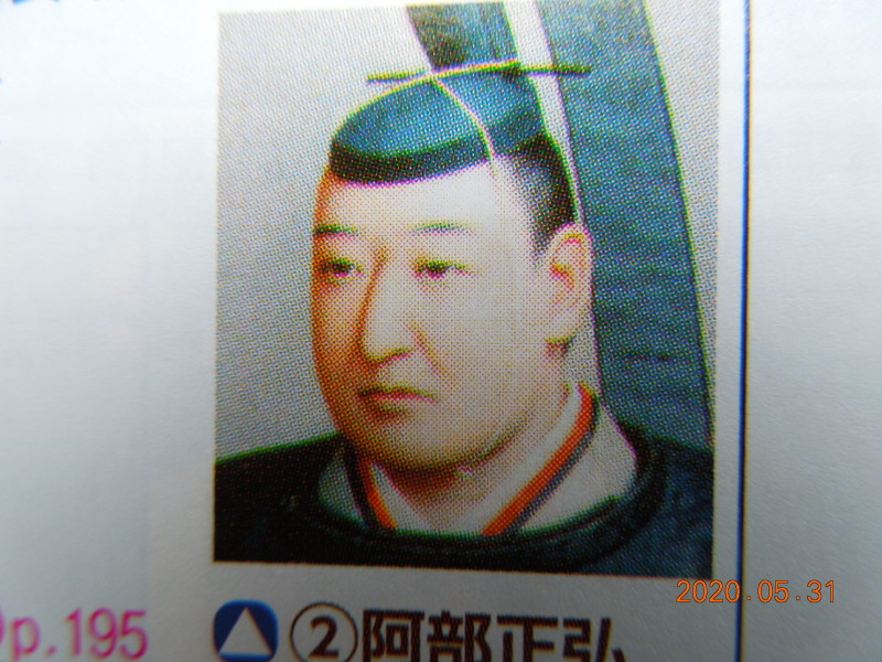阿部正弘 図説・日本史通覧より転写
