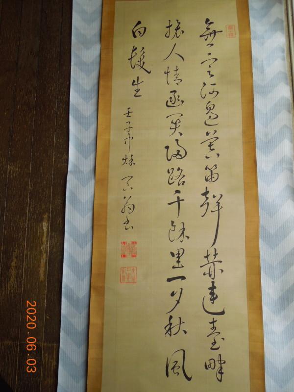 牧志摩守義制 漢詩の掛軸(筆者蔵)
