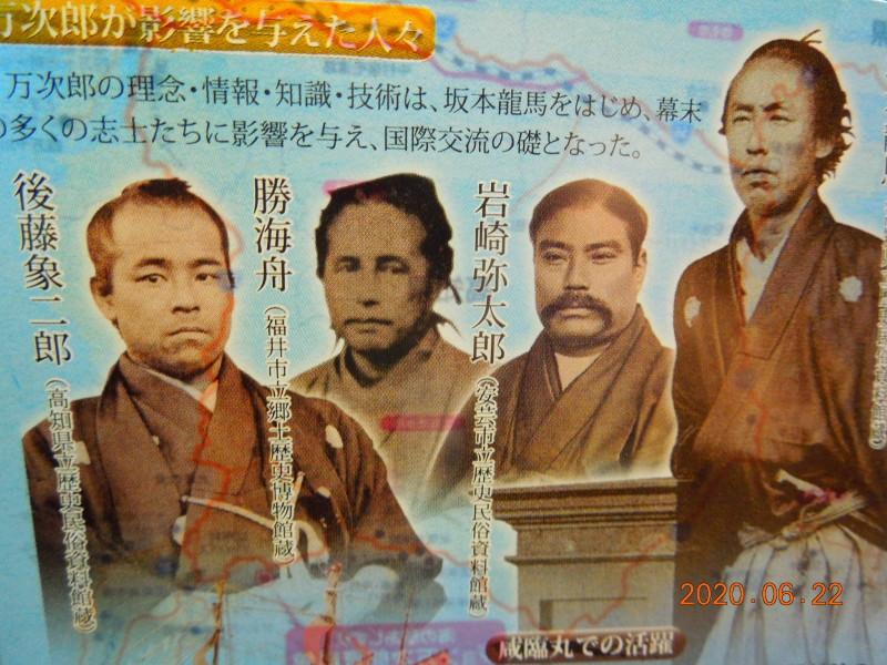 左から後藤象二郎、勝海舟、岩崎弥太郎、坂本龍馬 同上