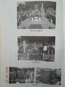 普門院の墓地 上から住職の墓地、小栗家の墓地、牧家の墓地(大宮の郷土史第28号より)